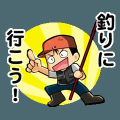 [LINEスタンプ] 釣り好きあんちゃん2 (1)
