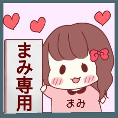 まみちゃん専用スタンプ♡