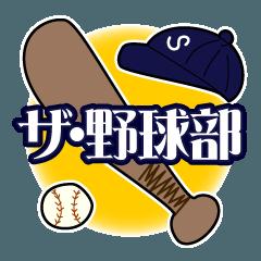 ザ・野球部