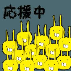 黄色ウサギ達(黄担)の1%勇気を使ってよ