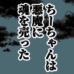 ちーちゃん名前ナレーション