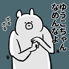ゆうこちゃん専用の名前スタンプ!