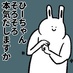 ひーちゃん専用の名前スタンプ
