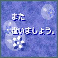 """[LINEスタンプ] 伝えたい想いにかわいい花を添えて。""""藍"""""""
