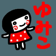 名前スタンプ【ゆみこ】が使う白目スタンプ
