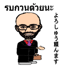 shunbo-'s Sticker タイ語と日本語