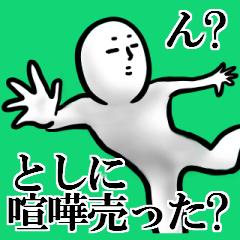 【とし】が使う名前スタンプ40個