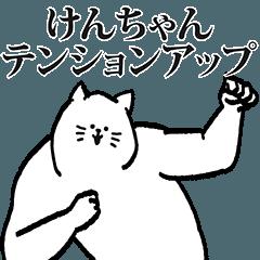 けんちゃん専用の名前スタンプ!