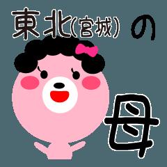☆東北弁(宮城)のお母さん☆