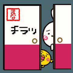 まな専用スタンプ~うさぎ編~
