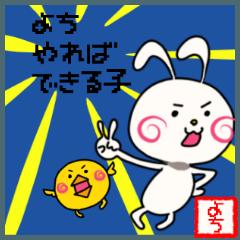 よち専用スタンプ~うさぎ編~