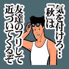 夏男!〜夏好き過ぎなヤツ〜