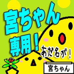 ★宮ちゃん★専用
