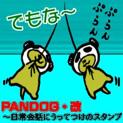 PANDOG-改~日常会話にうってつけのスタンプ