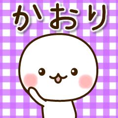 ☆かおり☆さんのお名前スタンプ