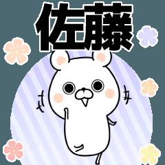 (40個入)佐藤の元気な敬語入り名前スタンプ