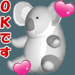 CGのコアラの挨拶 (1)