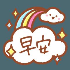 Mainiti Sticker2 -Chinese (Traditional)