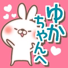 ゆかちゃん LOVE【送る専用/ユカちゃん】