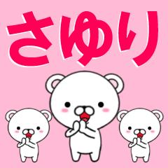 超★さゆり(サユリ)なクマ