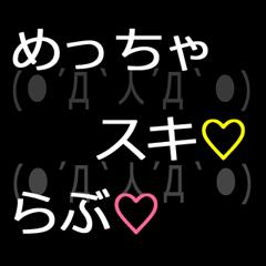 流れる文字スタンプ(デカ文字)