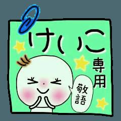 [けいこ]の敬語のスタンプ!