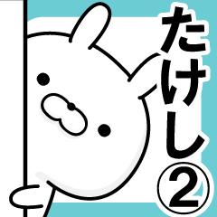 ■■たけし専用■■名前スタンプ【2】