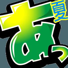 動く!超デカ文字6 ~ウサギ魂 夏ver~