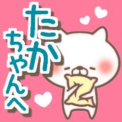 たかちゃん LOVE【送る専用/たかくん】