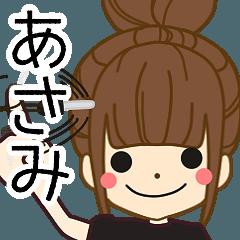 あさみさんの名前入りスタンプ