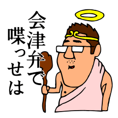 もやっさんの会津弁講座4