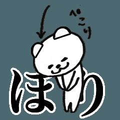 あだ名・ほり専用|苗字のスタンプ