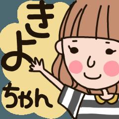 きよ★専用スタンプ