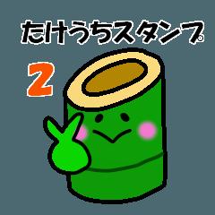竹内さんのスタンプ2