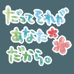 ほんわかふわふわ水彩イラスト文字