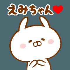 ♥愛しのえみちゃん♥に送るスタンプ
