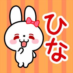 [LINEスタンプ] 「ひな」ちゃん用 白うさぎ (1)