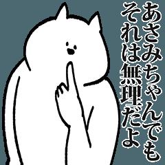 あさみちゃん専用の名前スタンプ