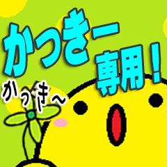 ★かっきー★専用!
