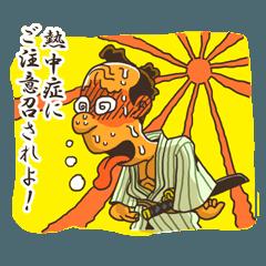 亀の助~夏~