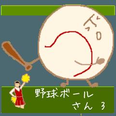 野球ボールさん 3