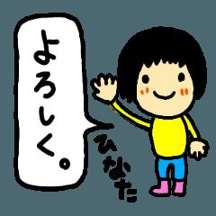 ひなた【ヒナタ】専用スタンプ