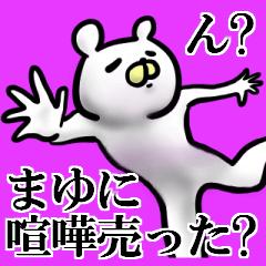 [LINEスタンプ] 【まゆちゃん】が使う名前スタンプ40個