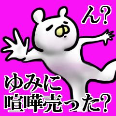 [LINEスタンプ] 【ゆみちゃん】が使う名前スタンプ40個