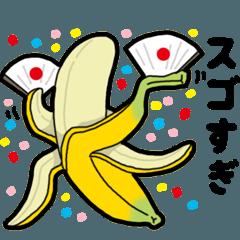 [LINEスタンプ] バナナの気持ち vol.2 褒め言葉集