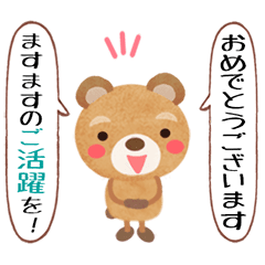 「記念日&おめでとう③」スタンプ(動くよ)