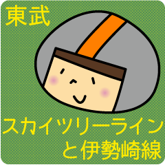 東武スカイツリーライン&伊勢崎線の友