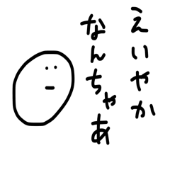 雑なスタンプ 土佐弁2