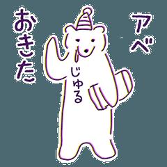 アベさん専用クマのスタンプ!