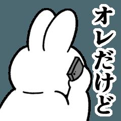 オレオレウサギ